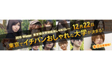 女子大生の写真が多数!東大、上智など参加して「東京10大学対抗おしゃれリレー」の画像