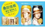 桑田缶セットの画像