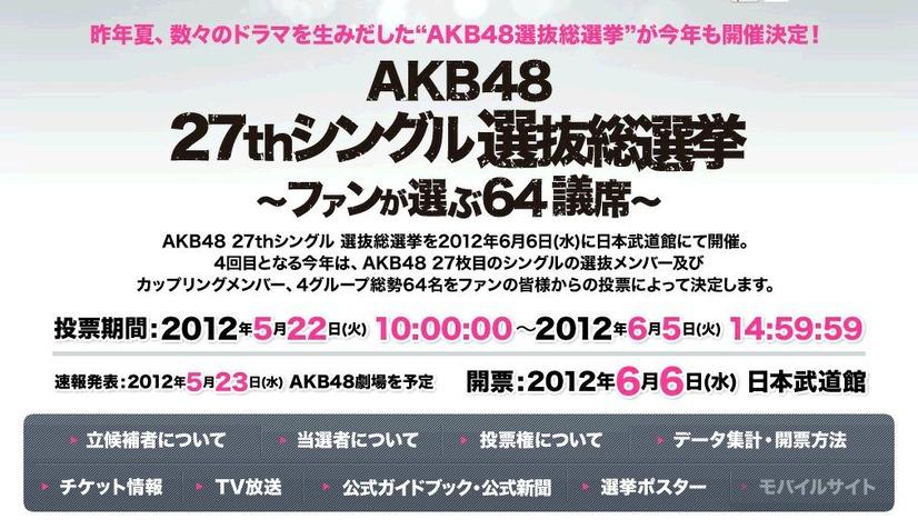 ポスト前田敦子は激戦!? AKB48選抜総選挙、明日22日10時から投票開始  2枚目の写真・画像