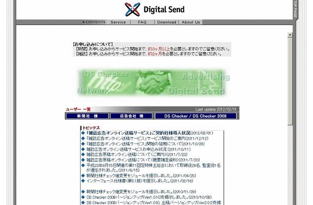 NECとデジタルセンド、雑誌広告オンライン送稿サービスを開始