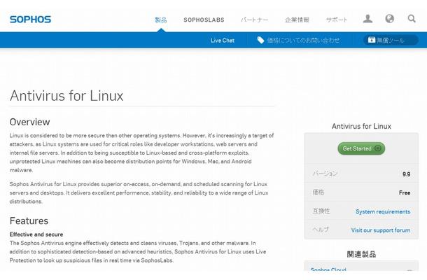 個人なら無料の Sophos Antivirus for Linux Free …