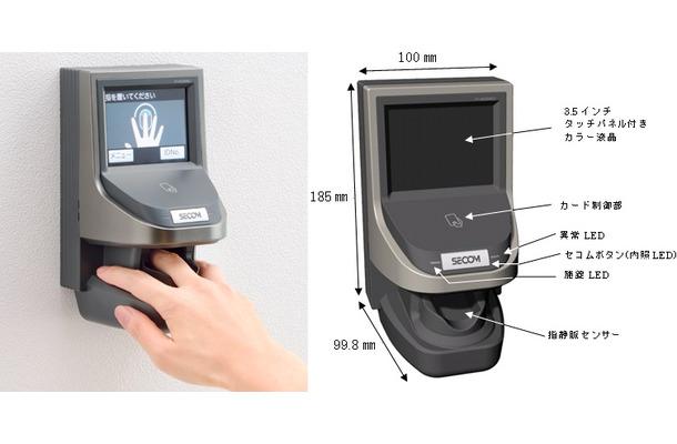 セコムが指静脈認証による認証システム「セサモIDf」を発売 ...