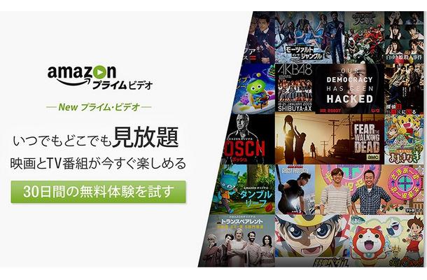 Amazon「プライム・ビデオ」がス...