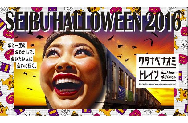 西武鉄道、渡辺直美の巨大ラッピング電車を運行