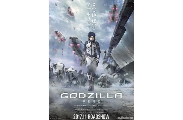 GODZILLA (アニメ映画)の画像 p1_13
