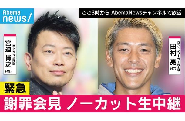 田村亮 (お笑い)の画像 p1_22