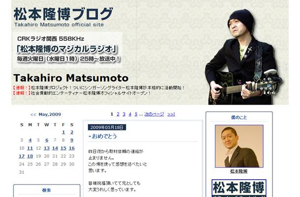 松ちゃんが結婚! 兄・隆博さんもオリジナルソングで祝福!