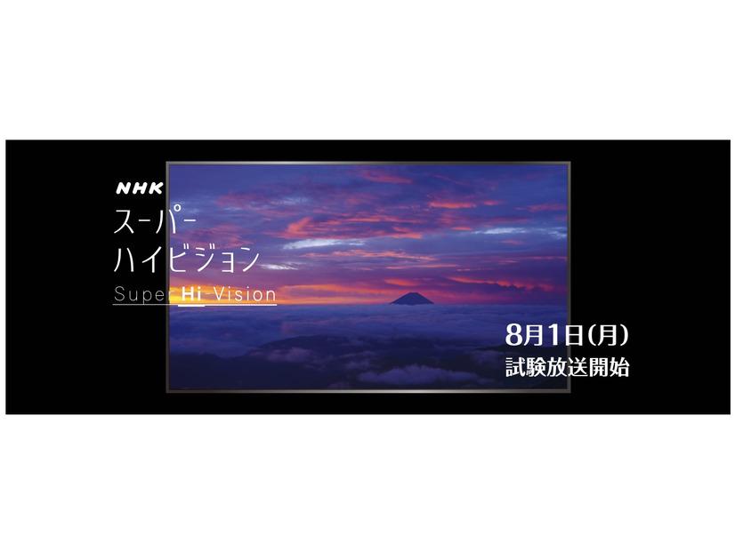 画像】NHK、4K・8Kに対応した次...
