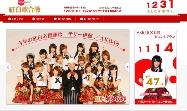 「NHK紅白歌合戦」紅組司会・井上真央の衣装デザインを募集 「第62回NHK紅白歌合戦」公式HP