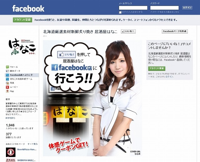 日本初の「Facebook内居酒屋」……居酒屋はなこ、Facebook・... 「居酒屋はなこ」
