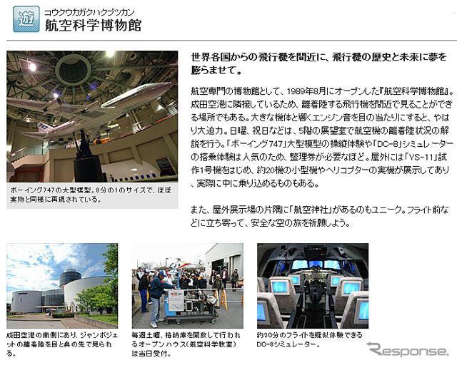 テーマ別スポット第2弾、博物館美術館……MapFan Web 2枚目の写真・画像