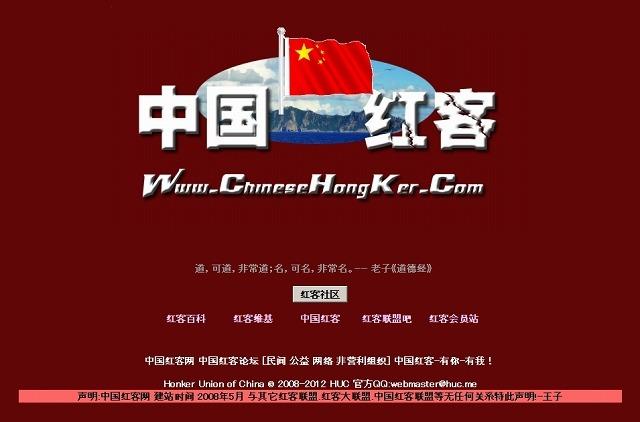 中国のハッカー集団「紅客(ホン...