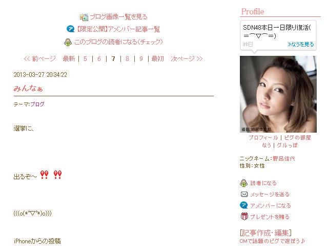 AKB48総選挙、渡辺麻友が正式エントリー! 元メンバー・野呂佳代の出馬... 早々に出馬宣言し