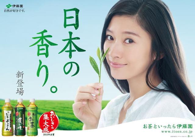 お茶と篠原涼子