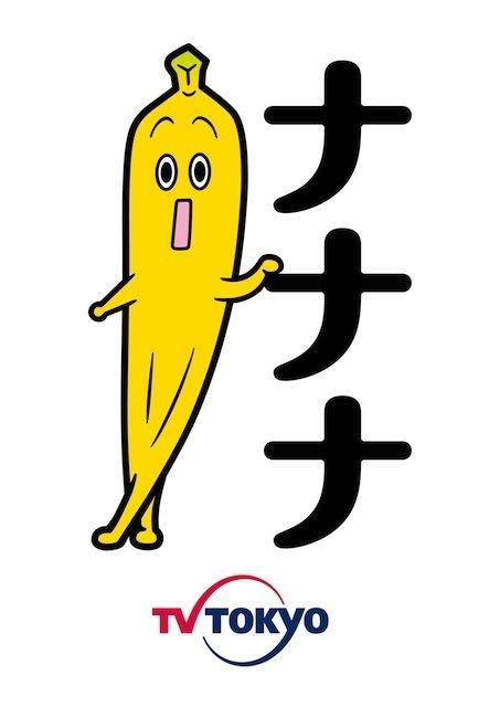 ナナナ テレビ東京のバナナ ...