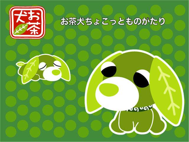 お茶犬の画像 p1_11