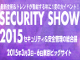 【SECURITY SHOW 2015】