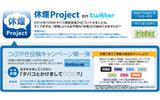 クラシエ、「休煙」のためのTwitter連動企画「休煙Project」を開始