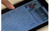電子書籍フォーマット、「XMDF」を採用し、縦書き表示やルビなどの日本語表現に対応の画像