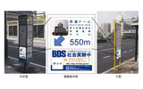 凸版印刷、広島県でバス停を使ったデジタルサイネージ実験