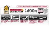 「ServersMan SIM 3G 100」の概要の画像
