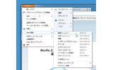 Firefoxボタンから「開発ツールバー」を呼び出し可能の画像