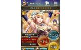 美麗なイラスト、簡易な操作性で女子もハマる!ソーシャルカードゲーム「天空のクリスタリア」