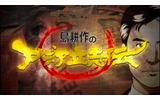 『島耕作のアジア立志伝』に唐沢寿明が声優主演 アニメとドキュメンタリーを融合
