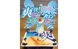 「爽快!ももクロ フタの上ツアー」ツアー開始宣言。百田夏菜子の画像
