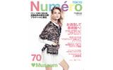 「NUMERO TOKYO」10月号表紙の画像