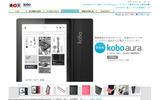 「Kobo Aura」予約ページの画像