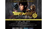 映画「タイガーマスク」オフィシャルサイトの画像