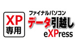日本MS、XPから8への移行ソフト「ファイナルパソコンデータ引越しeXPress」無償提供スタート