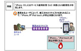 IPAやJPCERT/CC、「iPhone OS」の脆弱性を注意喚起