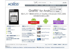 【CEATEC JAPAN 2010(Vol.10)】ACCESS、Android対応DLNAソフトウェアを展示