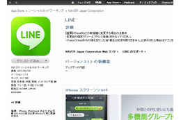 iPhone版「LINE」、iOS 6で発生した不具合に対応……最新版を公開