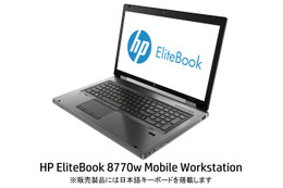 日本HP、ビジネス向け堅牢17.3型「HP EliteBook 8770w Mobile Workstation」