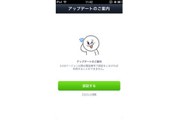 LINE、本人確認が必須に……電話番号またはFacebookアカウントの登録が必要