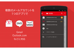 Y!mobileメールアプリ、SMSも一括管理可能に