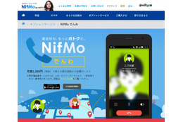 MVNO初の定額電話かけ放題、「NifMoでんわ」提供開始……ニフティ