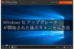 悩ましい「Windows 10アップグレード」問題、公式なキャンセル手順をMSが公開