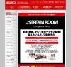 カラオケ店が中継スタジオに ~ シダックス、業界初の「USTREAMルーム」を導入
