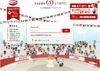 優勝者には賞金10万円……「ATOK」公認の入力コンテスト今日から開催