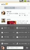 ミクシィ、Androidアプリ「mixi」の提供を開始