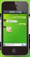 NAVER、スマフォ/携帯電話向けのグループ会話サービス「LINE」提供開始