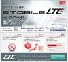 イー・アクセス、下り最大75Mbps「EMOBILE LTE」を月額3,880円から……3月15日に提供開始