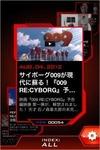 「009 RE:CYBORG」 最新情報を収集するニュースフィードアプリが登場