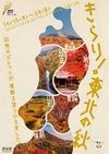 NHK、東北の魅力を発信するキャンペーン「きらり!東北の秋」スタート……40以上の番組を放送