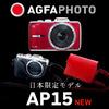 コンパクトデジタルカメラ『AGFAPHOTO AP15』のレビューアー募集