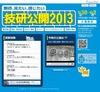 【NHK技研公開 2013】スーパーハイビジョンなどの最新技術を体感
